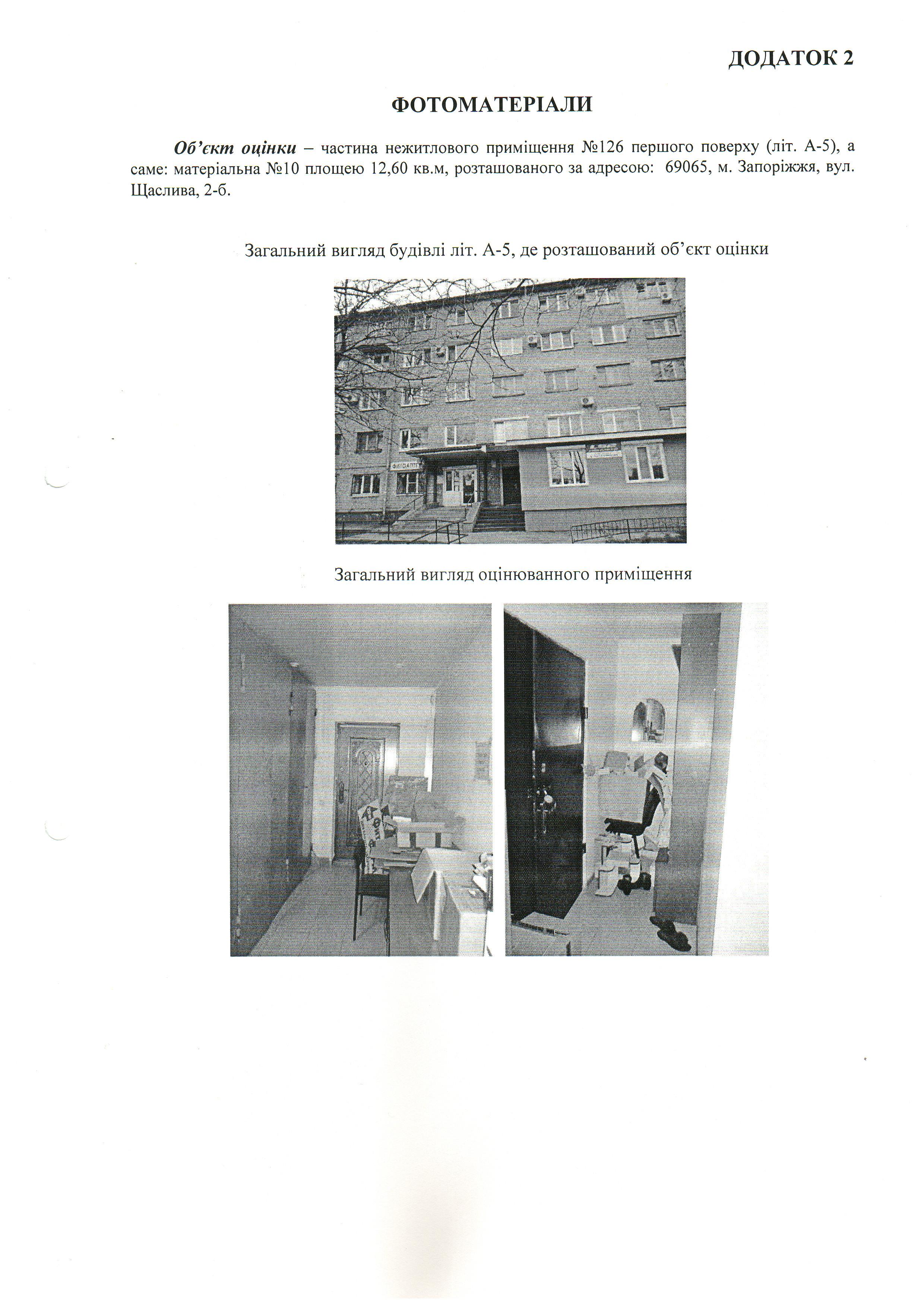 Проведення аукціону на передачу в оренду: частини нежитлового приміщення №126 першого поверху (літ.А-5) площею 12,6 кв.м, а саме матеріальної №10  за адресою: вул. Щаслива,2-б, м.Запоріжжя, 69065