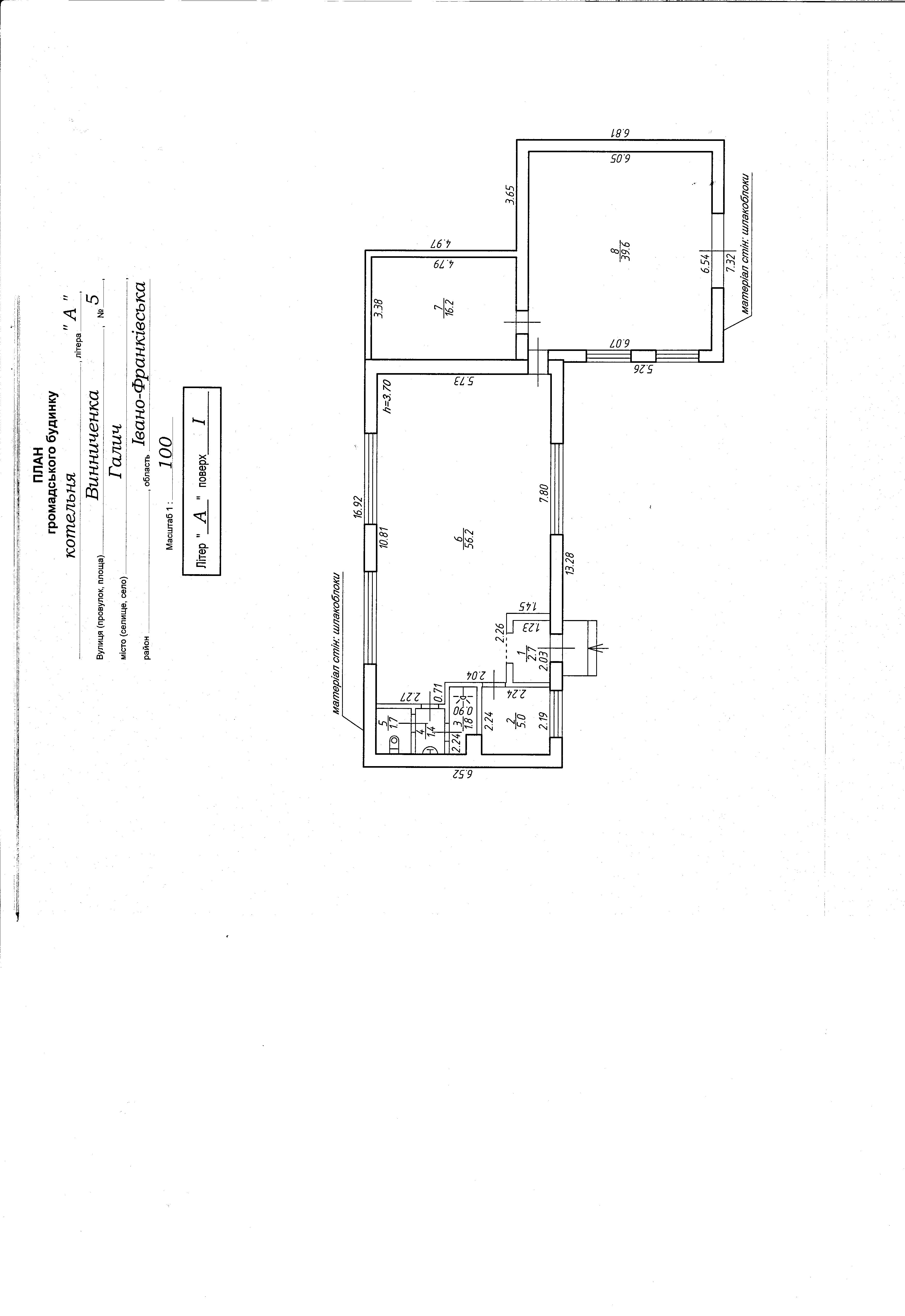 Аукціон з передачі в оренду комунального майна: приміщення громадського будинку (котельні) площею 124,6 м. кв., за адресою м. Галич, вул. Винниченка, 5