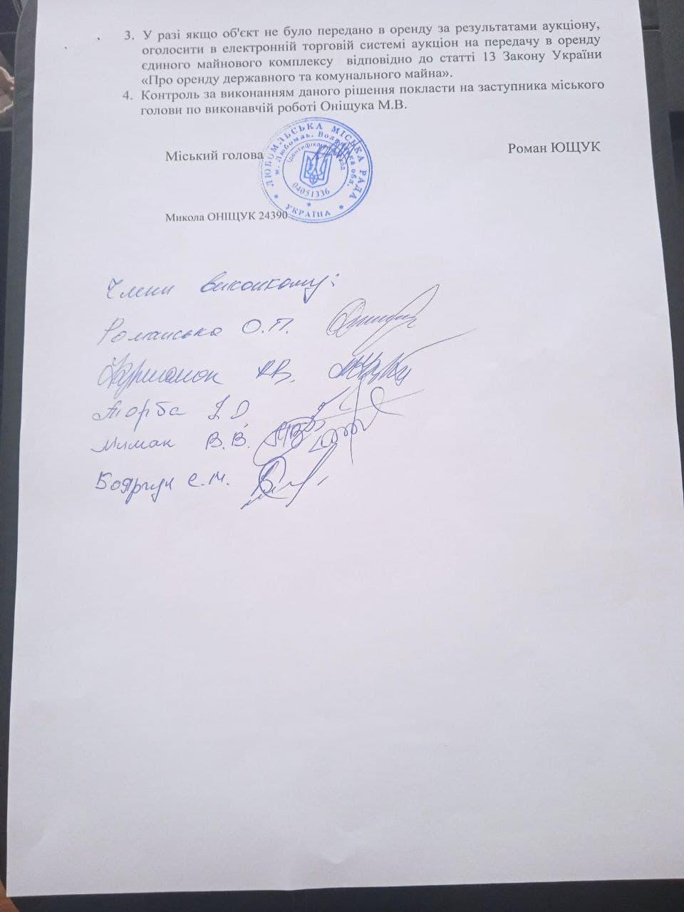 Оренда єдиного майнового комплексу комунального підприємства, що знаходиться за адресою:м.Любомль, вул.1-го Травня,32 та вул,Дружби,3