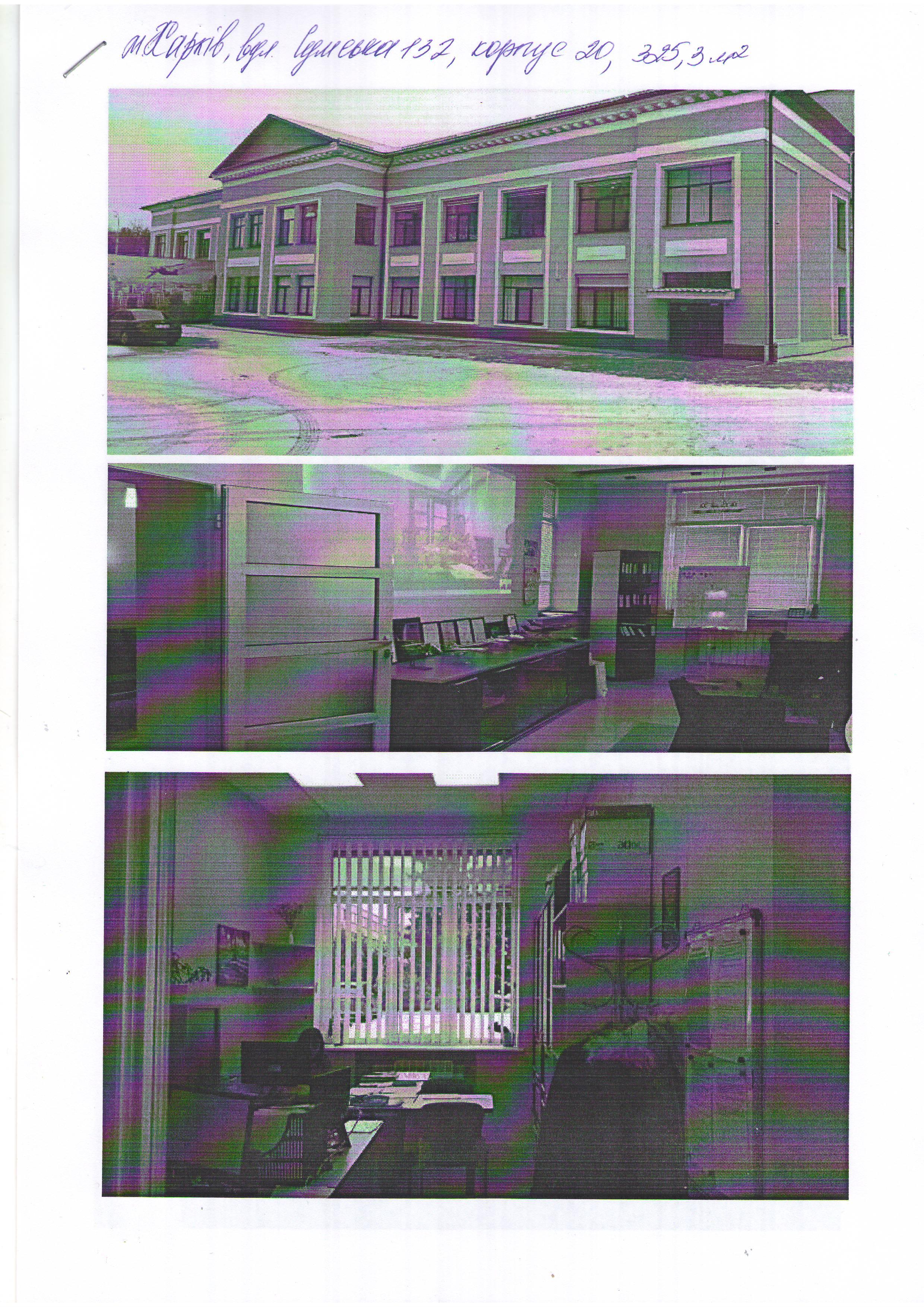 """Нежитлові приміщення першого поверху двоповерхової адміністративної будівлі корпусу №20 (інв.№31026) (літ. """"Ж-2""""), загальною площею 325,3 кв.м., розташовані за адресою: м. Харків, вул. Сумська, 132"""