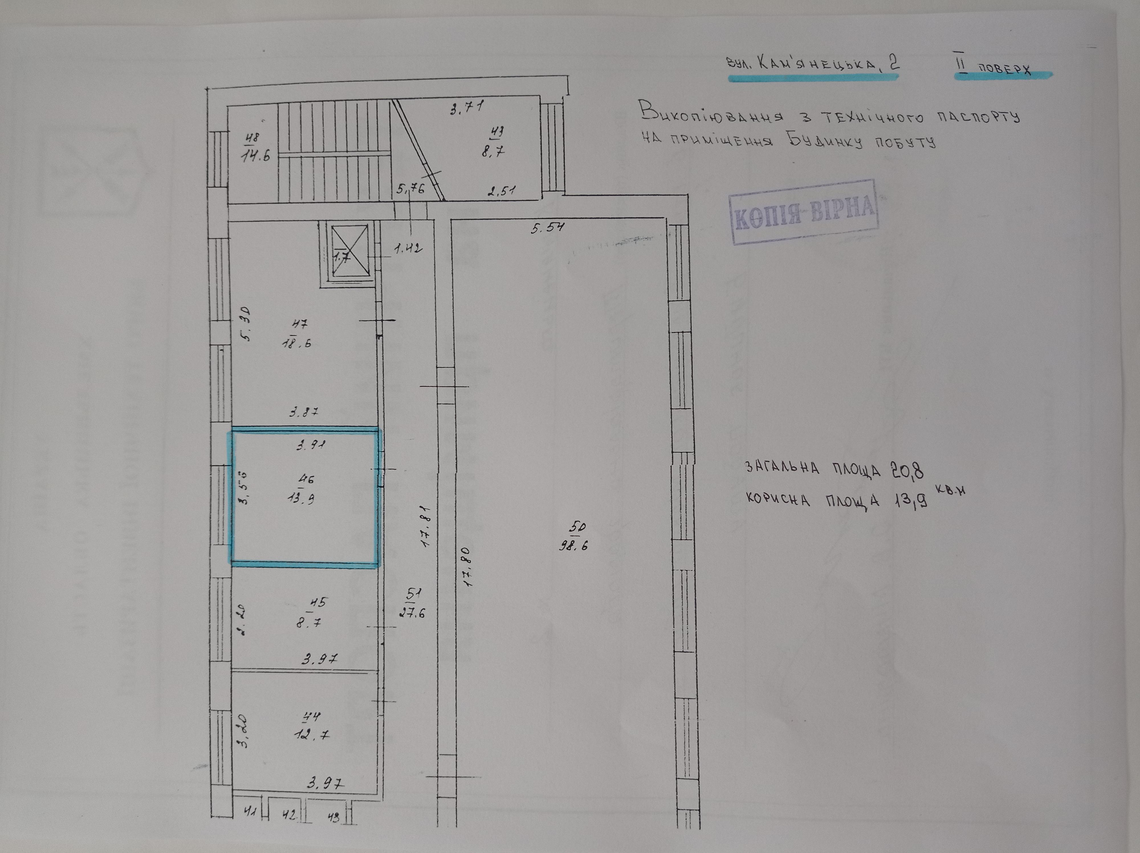 Повторний аукціон зі зниженням стартової орендної плати  на передачу в оренду  нежитлового приміщення на    вул. Кам'янецькій, 2 корисною площею 13,9 кв.м (загальною площею  20,8 кв.м) у м. Хмельницькому.